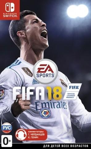 Nintendo Switch FIFA 18 (русская версия)