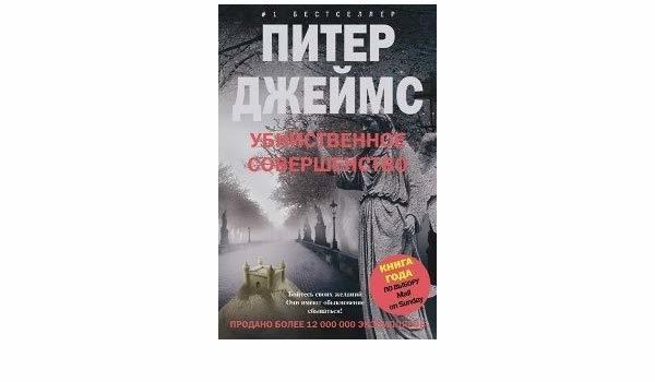 Kitab Убийственное совершенство | Питер Джеймс