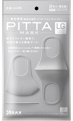 PITTA MASK R , маска-респиратор стандартный размер 3 шт в упаковке (светло-серая)