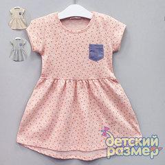 Платье (кармашек)