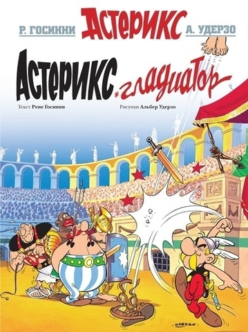 Астерикс - Гладиатор