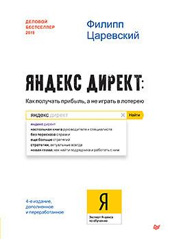 Яндекс.Директ: Как получать прибыль, а не играть в лотерею. 4-е изд.; доп. и перераб.