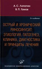 Острый и хронический риносинусит: этиология, патогенез, клиника, диагностика и принципы лечения: Учебное пособие. 2-е издание, исправленное и переработанное
