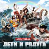 Anacondaz / Дети и Радуга (CD)