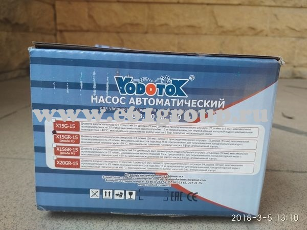 Насос Vodotok (XinWilo) для подкачки X15GR-15, гор. и хол.вода, 1,5 бар. стоимость