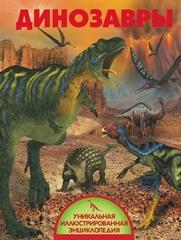 Динозавры Ликсо В.