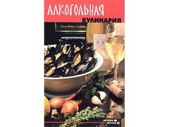 Алкогольная кулинария (автор - Сокол И.А.)