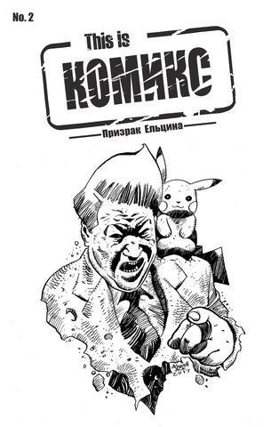 This is КОМИКС №2 «Призрак Ельцина» (Обложка ComicCom Russia)