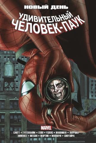 Удивительный Человек-Паук: Новый день. Том 1 (Обложка Comic Con Russia 2019)