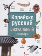 Корейскорусский визуальный словарь