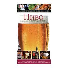 Пиво (книга)
