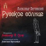 Александр Ф. Скляр / Русское Солнце (LP)