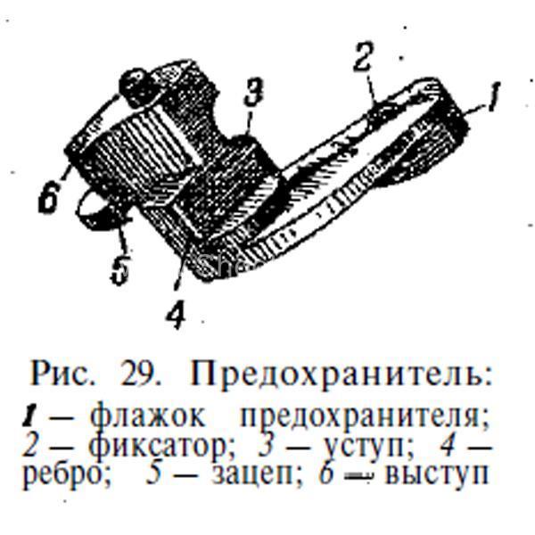 Предохранитель к пистолету Макарова