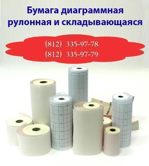 Диаграммная рулонная лента, реестровый № 3033 (49,2 руб/кв.м)
