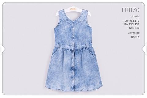 ПЛ170 Платье для девочки джинсовое