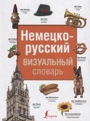 Немецкорусский визуальный словарь