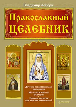 Православный целебник целебник православный