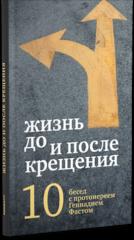 Жизнь до и после Крещения: десять бесед с протоиереем Геннадием Фастом