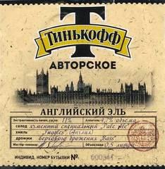 Пиво Тинькофф Авторское Английский Эль