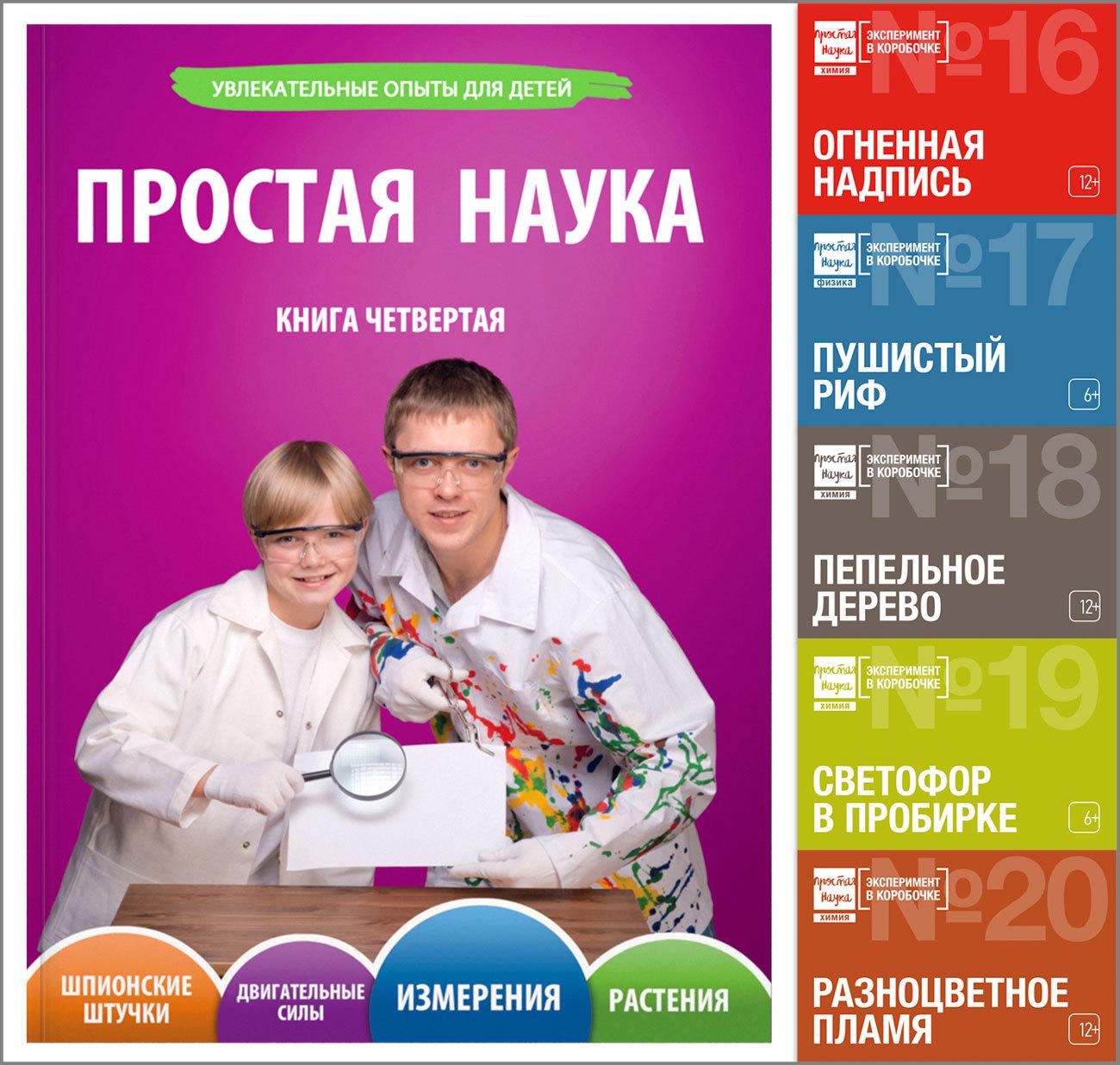 Книга Простая Наука. Том 4 и наборы Эксперименты в коробочке для домашнего Научного Шоу