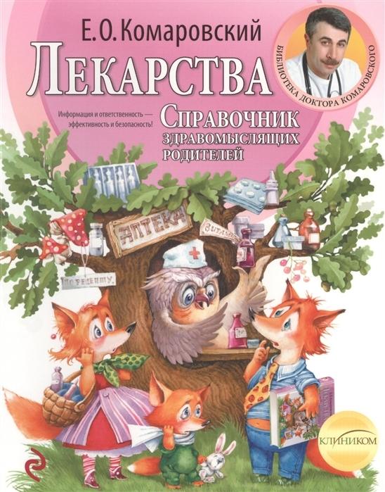 Kitab Лекарства. Справочник здравомыслящих родителей   Комаровский Е.