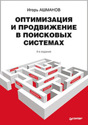 Оптимизация и продвижение в поисковых системах. 4-е изд.