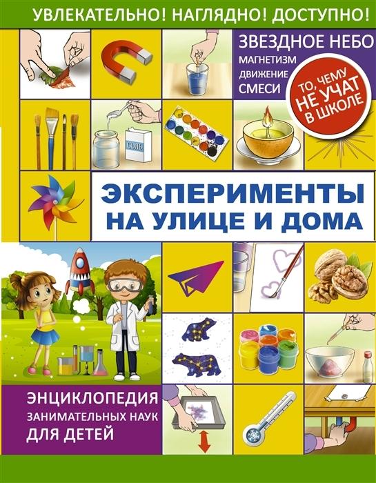 Kitab Эксперименты на улице и дома   Аниашвили К., Талер М.