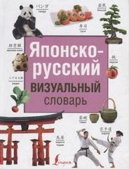 Японскорусский визуальный словарь