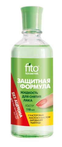 Фитокосметик Жидкость для снятия лака защитная формула для чувствительных ногтей с касторовым маслом и маслом зародышей пшеницы без ацетона (стекло) 110мл