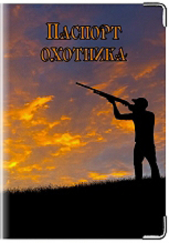 """Обложка для паспорта """"Паспорт охотника"""" (3)"""