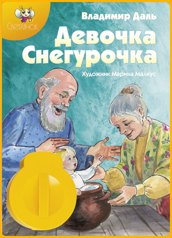 Звуковой диафильм Девочка Снегурочка