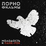 Порнофильмы / Молодость и Панк-Рок (LP)