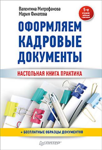 Оформляем кадровые документы. Новое 5-е изд.