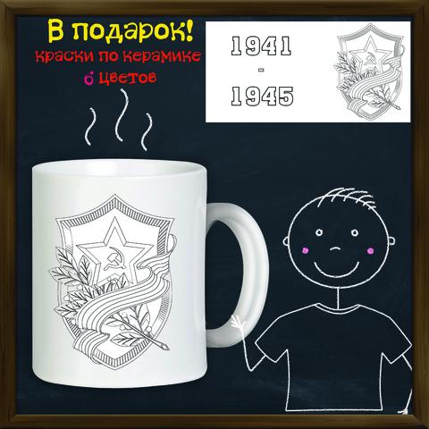 019-7349 Кружка-раскраска