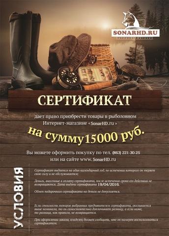 Подарочный сертификат на 15000 рублей.