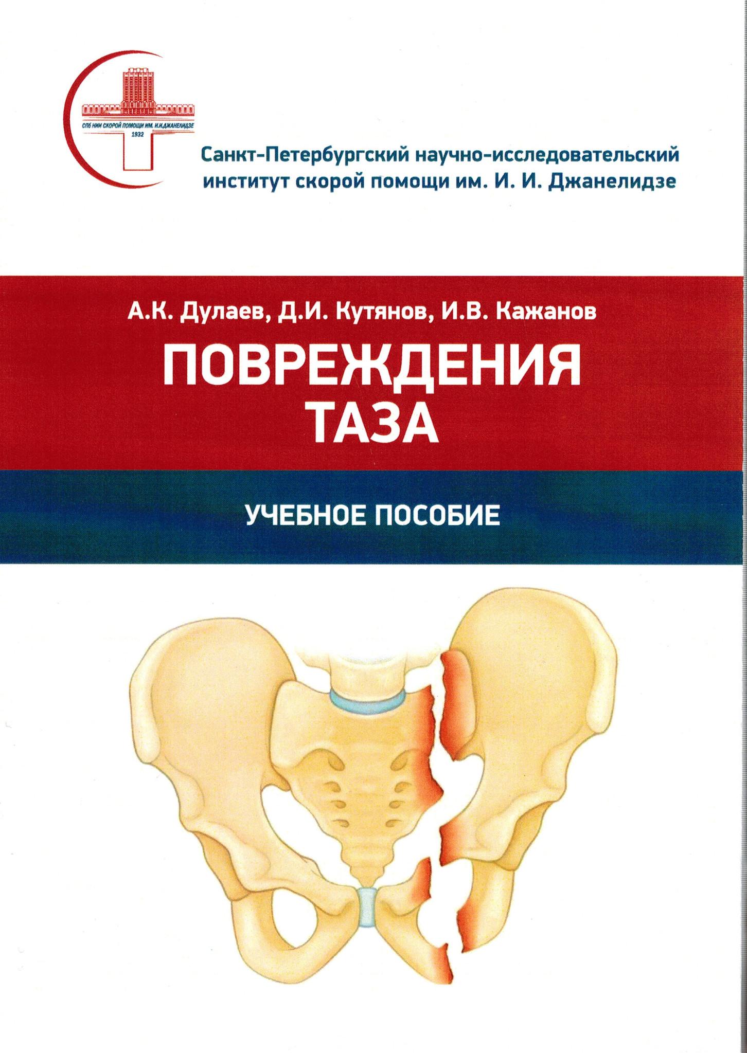Каталог Повреждения таза tt1.jpg