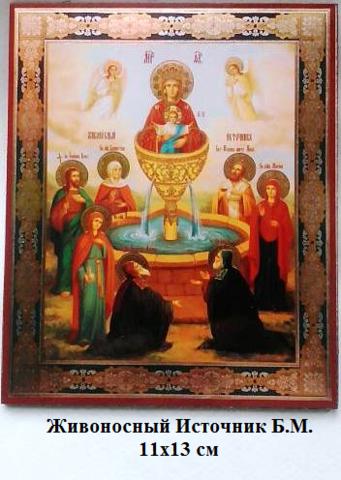 Икона Божией Матери Живоносный Источник