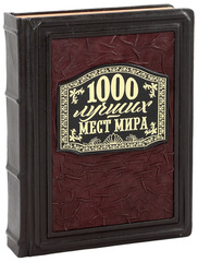 1000 лучших мест мира