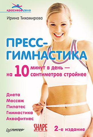 Пресс-гимнастика. 2-е издание