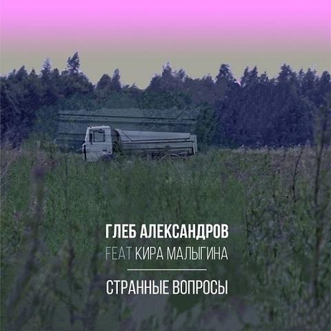 Глеб Александров – Странные вопросы (feat. Кира Малыгина) (Digital)