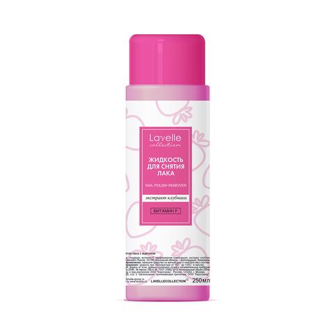 LavelleCollection Жидкость для снятия лака витамин F (розовая) экстракт клубники 250 мл