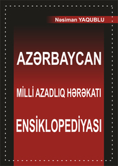 Azərbaycan Milli Azadlıq Hərəkatı Ensiklopediyası