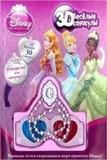 Принцессы 3D. Веселые каникулы
