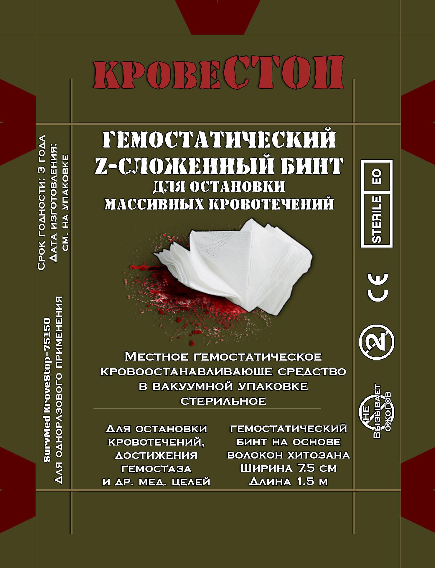 Кровоостанавливающая салфетка КровеСТОП Z-fold 20 (гемостатическое перевязочное средство)