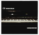 Океан Ельзи / Суперсиметрія (CD)