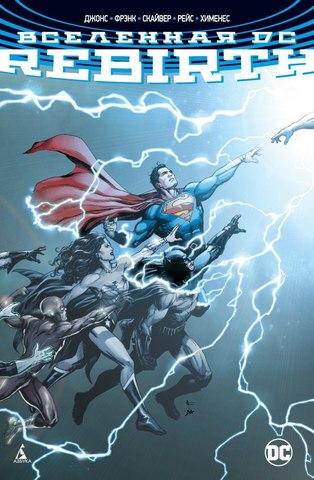 Вселенная DC. Rebirth.