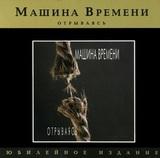Машина Времени / Отрываясь (CD)