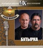 Бутырка / Аллея Шансона (CD)