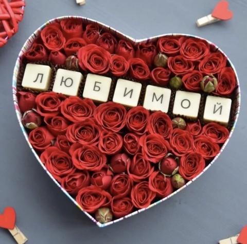 Цветы и шоколадные буквы «Любимой» #19144