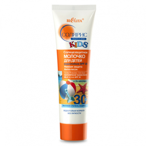 Белита Солярис Солнцезащитное молочко для детей водостойкое SPF30 «Нежная защита. Анти-песок» 100мл